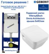 Комплект Geberit 4в1, V&B